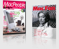 MacPeople And Mac Fan Magazines